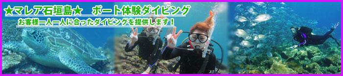 marea_ishigaki4新②