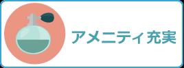 taiken_icon3