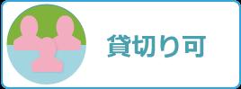 taiken_icon41