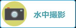 taiken_icon5