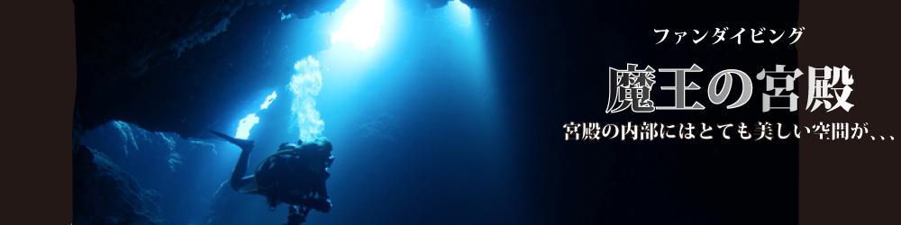 魔王の洞窟2