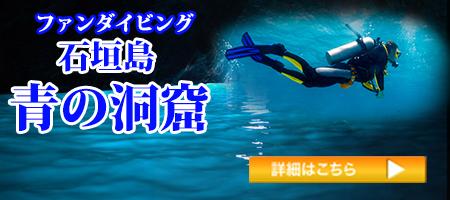 石垣島青の洞窟ファン