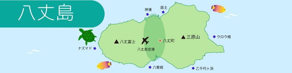 八丈島まっぷ