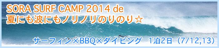 sora_tour2