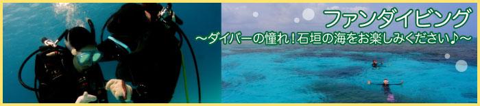 石垣島ダイビングスクール2
