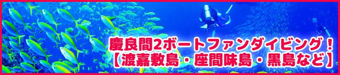 marea_okinawa2新